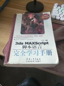 3ds MAXScript脚本语言完全学习手册(适用版本8.0/7.0/6.0/5.0)