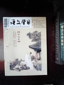 语文学习 2006.4