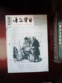 语文学习 2006.6