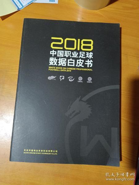2018中国职业足球数据白皮书