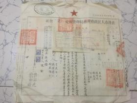 武汉市人民政府税务局印发规定 卖契纸
