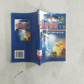 新编科技知识全书:医疗保健与海洋生物