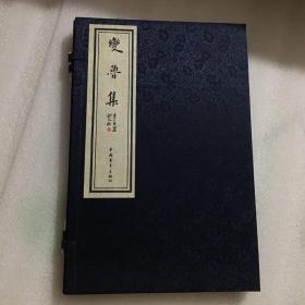 变鲁集 (宣纸线装) 作者李一签赠
