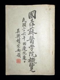 民国三十六年国立江苏医学院概览 国庆院庆纪念册