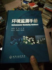 环境监测手册