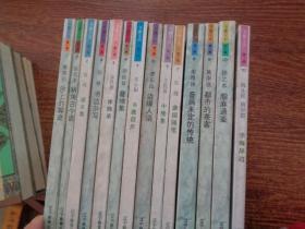 书趣文丛(第一辑  第二辑) 共14册合售 详见图片描述