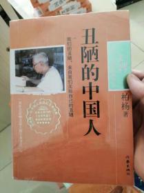 世界文坛的巅峰作品:丑陋的中国人