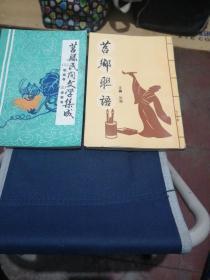 莒县民间文学集成:(二)歌谣(三)谚语卷,(四)联语卷,两册
