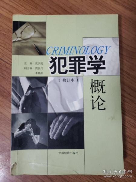 犯罪学概论(修订本)