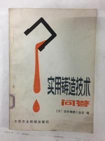 实用铸造技术问答 馆藏书