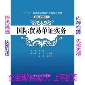 """国际贸易单证实务/""""十三五""""普通高等教育应用型规划教材·国际贸易系列"""
