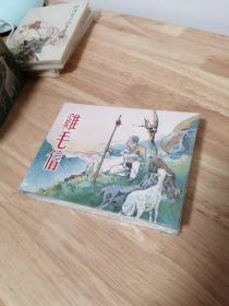 鸡毛信 刘继卣  作品  50开  小精装 连环画