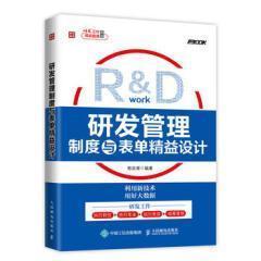 正版 研发管理制度与表单精益设计 人民邮电出版社 郭宾雁经济管