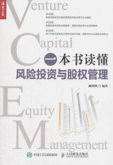 正版 一本书读懂风险投资与股权管理 人民邮电出版社 赫利明经济