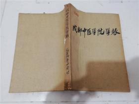 成都中医学院学报 1959年第1-4期合订本