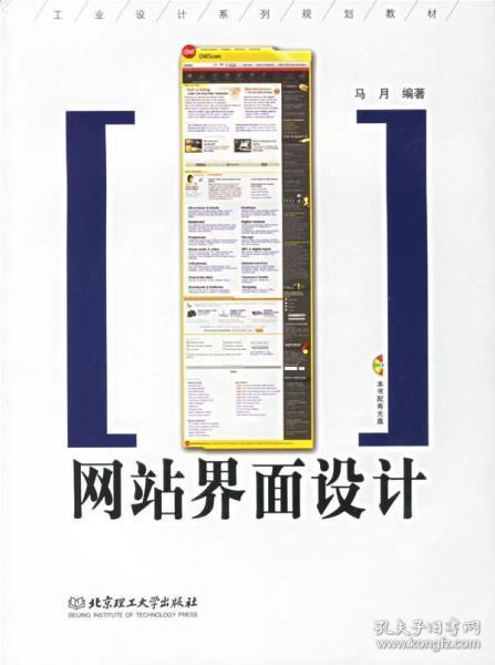 网站界面设计