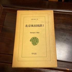 北京风俗图谱2