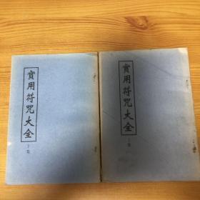 实用符咒大全(上下)全二册