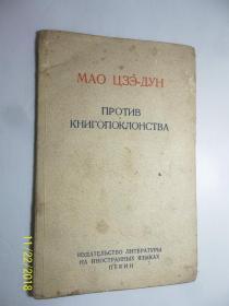 反对本本主义(俄文版)