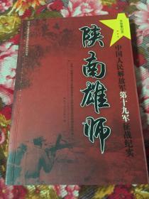 中国人民解放军第十九军征战纪实:陕南雄师(19军战斗历史)