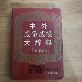《中外战争战役大辞典》【16开精装 一版一印 印4600册】湖南出版社1992年出版