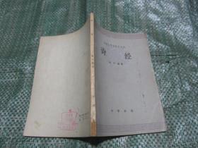 诗经 中国文学史知识丛书