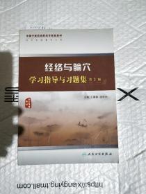 经络与腧穴学习指导与习题集(二版/高职中医配教)