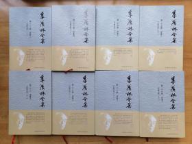 正版现货 季羡林全集22-29册共8册 罗摩衍那全本 硬精装