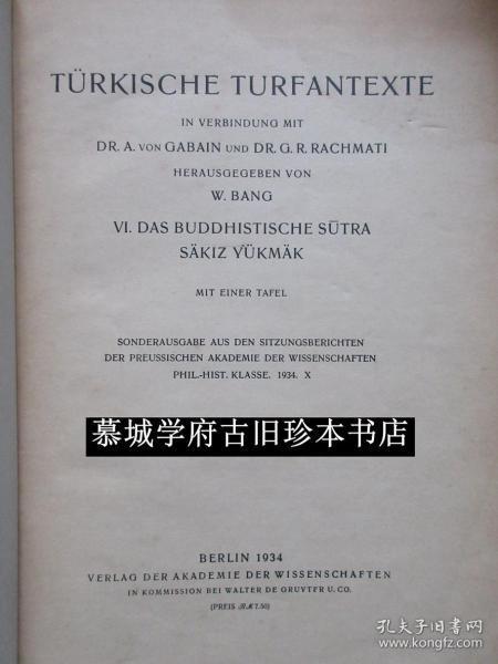 欧洲藏吐鲁番出土维吾尔语《佛说八阳神咒经》TÜRKISCHE TURFANTEXTE IN VERBINDUNG MIT DR. GABAIN & DR. RACHMATI. VI. DAS BUDDHISTISCHE SUTRA SÄKIZ YÜKMÄK