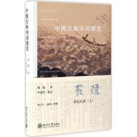 中国古典诗词感发
