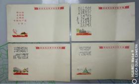 沈阳信封厂文革空白毛主席诗词图信封4个共128元包老少见品种