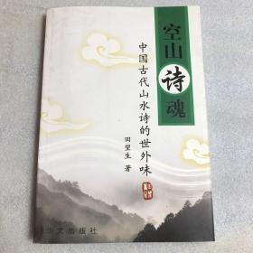空山诗魂(签赠本)