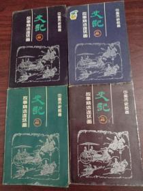史记 故事精选连环画 1-4册