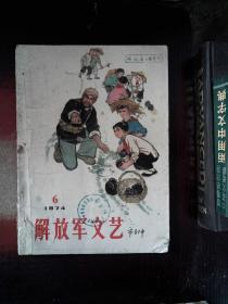 解放军文艺 1974.6