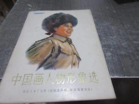 中国画人物形象选活页16张