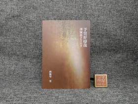 傅佩荣先生签名《予岂好辩哉:傅佩荣评朱注四书》(台湾联经版,锁线胶订)