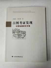 古图考证发现——古图地理研究专集