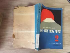 高等学校试用教材:日语教程(第2册)