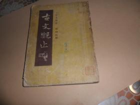 古文观止 (第一册)上海学生书局发行