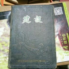 543.五六十年代笔记本