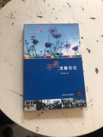 西藏支教日记