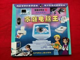 家庭小博士书丛《家庭电脑王》9787538519877