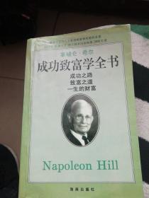 成功致富学全书