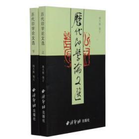 历代印学论文选(32开平装 全二册)