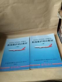 A320s(V2500, CFM56)航线维护培训教材(上下册)