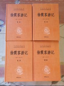 徐霞客游记(全四本):中华经典名著全本全注全译