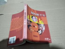 预约新千年——时代人物30人访谈】