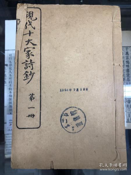 现代十大家诗钞 全四册 石印