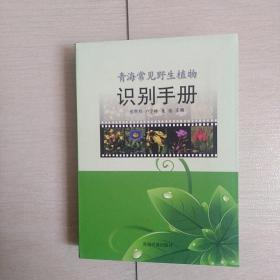 青海常见野生植物识别手册(全一册)[精装本]2013年青海初版