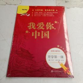 开学第一课.我爱你,中国